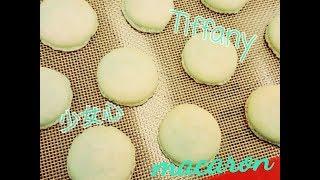 全糖 Tiffany色 混色藍莓馬卡龍
