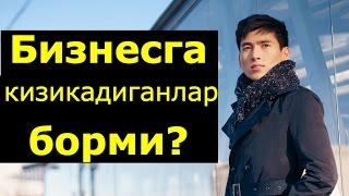 Узбек ютубда шунча куп бизнесга кизикадиганлар бор экан. Койил колдим