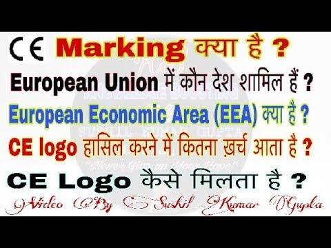 CE Marking,CE logo,CE Logo Kaise milta hai (CE Logo Cost)