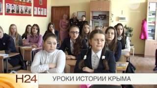 Уроки истории Крыма