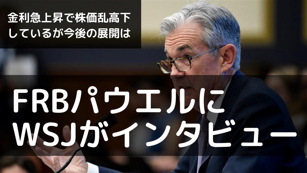 WSJのFRBパウエルさんへのインタビュー解説・金利上昇やインフレの懸念に関してどうみているのか?