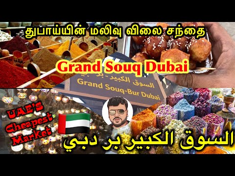 Grand souq Bur Dubai|MeenaBazaar|Gold souk Deria|Spices souk|cheapest Market in United Arab Emirates