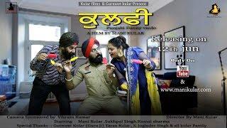 Punjabi Funny Video KULFI - ਕੁਲਫੀ -  by Mani Kular 2017