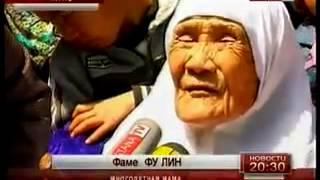 Заявка в Книгу рекордов Гиннесса семья из Казахстана