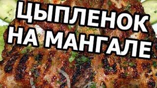 Шашлык из курицы. Цыпленок табака на мангале от Ивана!