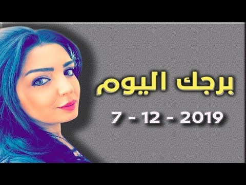 Photo of توقعات الابراج والفلك | برجك اليوم مع انجي لكود 7 12 2019 – حظك اليوم