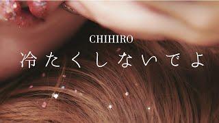 Download / Streaming ▷▷https://lnk.to/chihiro_C845 CHIHIRO 「冷たくしないでよ」 (New ALBUM「Rose Quartz」収録) ドラマ「マイラブ・マイベイカー」エンディング曲 ...