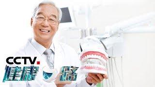 《健康之路》 20190216 健康传言你中招了吗(三)  CCTV科教