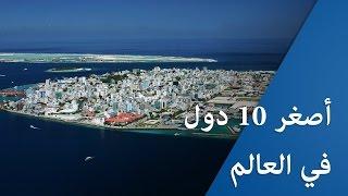 أصغر 10 دول في العالم !