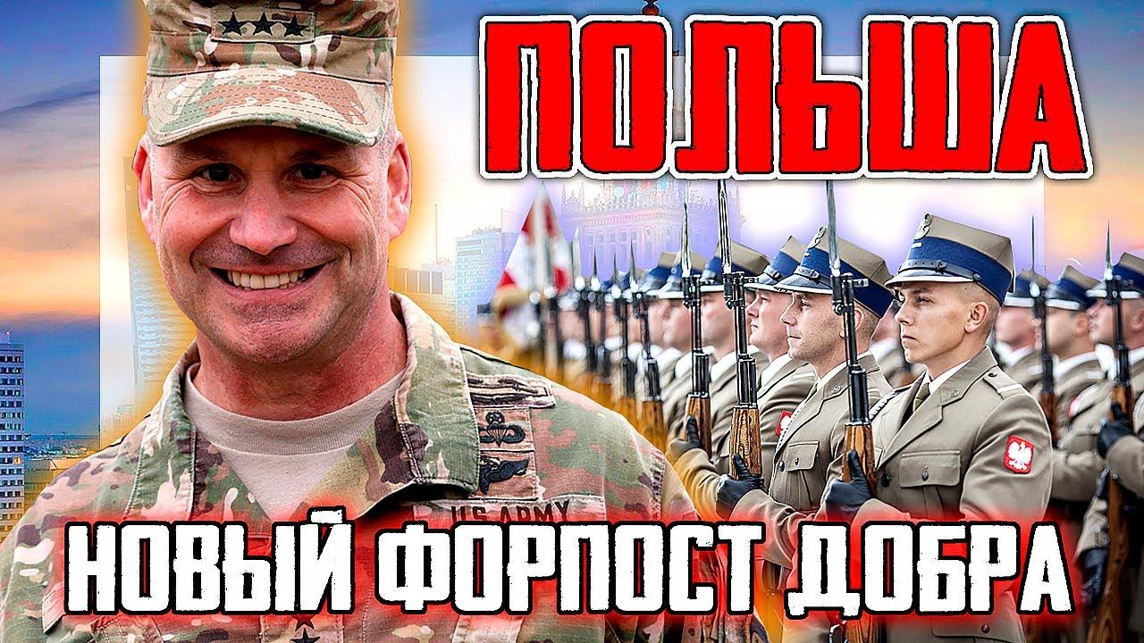 ПОЛЬША-новый форпост добра. Перевод войск из Германии в Польшу, подробности.