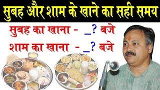Rajiv dixit - ये है भोजन करने का सही समय- इसका पालन किया तो 75 रोग कभी नहीं आएंगे