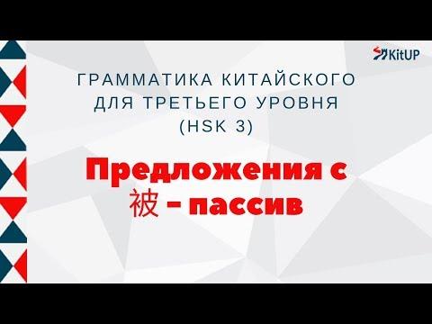 被字句| ГРАММАТИКА HSK 3