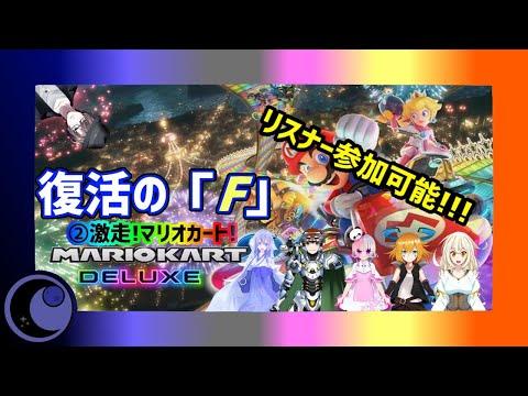 【影月フェイク】復活の「F」~②激走!!マリオカート!!!~