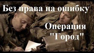 2017 ЛУЧШИЙ ВОЕННЫЙ СЕРИАЛ!!! Без права на ошибку: Операция