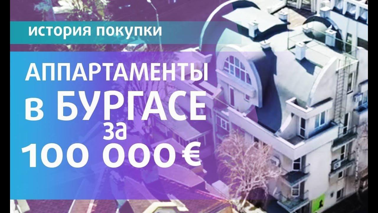 Апартаменты в бургасе купить недвижимость в кирении кипр