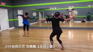 古典舞身韵团扇中国舞.