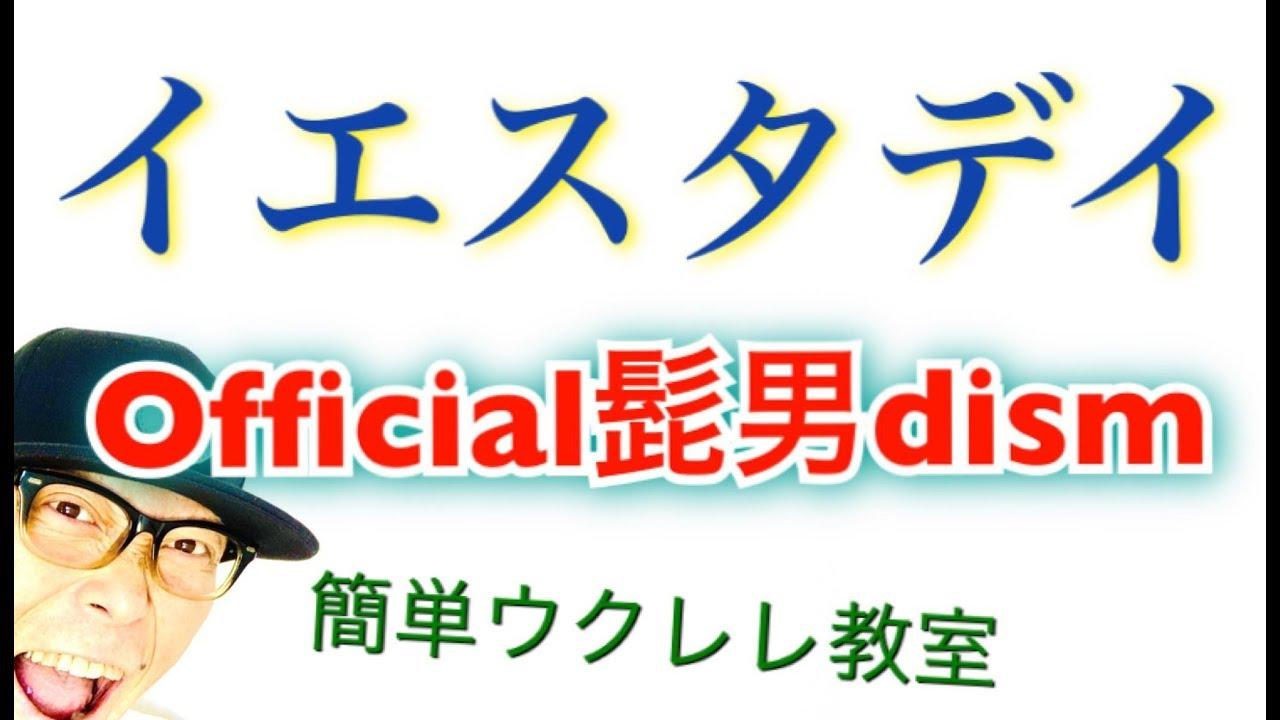 イエスタデイ / Official髭男dism【ウクレレ 超かんたん版 コード&レッスン付】GAZZLELE