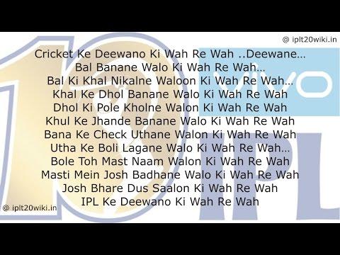 Wah Re Wah IPL 2017 Song : Cricket Ke Diwano Ki Wah Re Wah