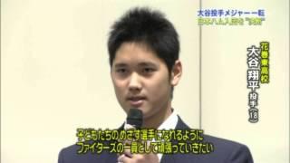 大谷翔平 日本ハムファイターズ入団表明
