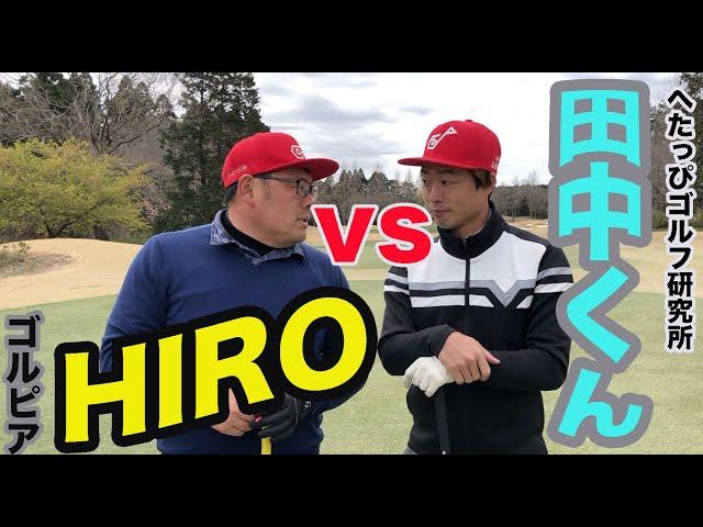 へたっぴゴルフ研究所田中くんvsゴルピアHIROマッチプレー対決!【①カレドニアンゴルフクラブ10H】