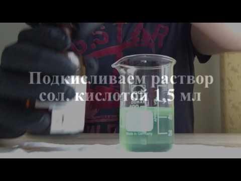 Как получить хлорид железа 2