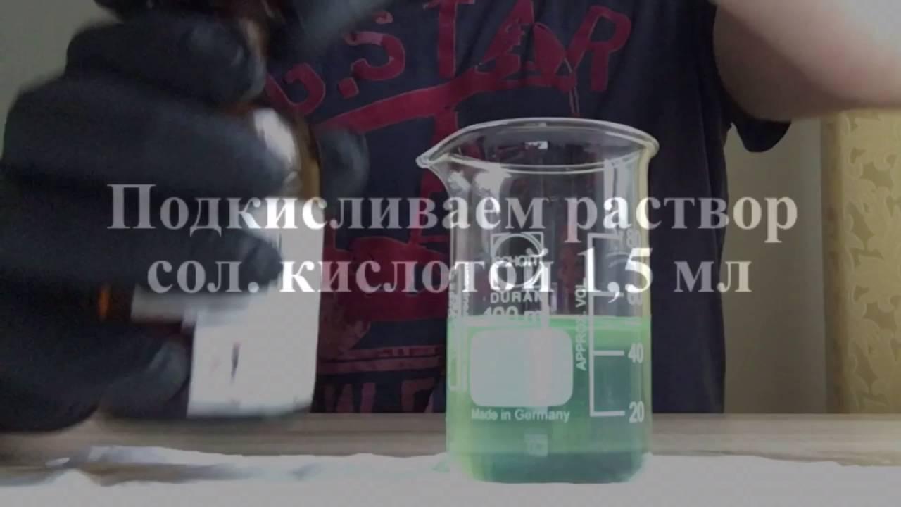 Приготовление раствора хлорного олова. - YouTube