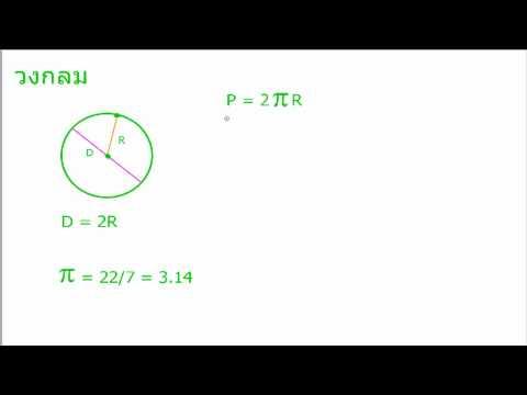 วงกลม หาเส้นรอบรูปวงกลม เลข ป6 1/2