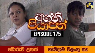 Agni Piyapath Episode 175 || අග්නි පියාපත්  || 13th April 2021 Thumbnail