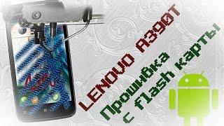 #6  Lenovo A390T Прошивка с flash карты