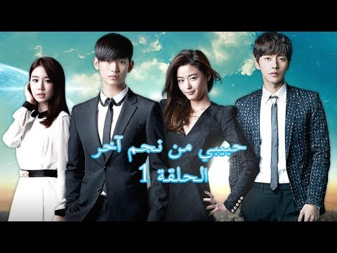 My Love From The Star حبيبي من نجم آخر الحلقة 1 مترجم بالعربية