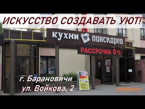 ИСКУССТВО СОЗДАВАТЬ УЮТ - Видеообзор магазина КУХНИ Пинскдрев в Барановичах ул. Войкова, 2