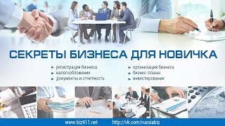 видео Единый налог на вмененный доход, ЕНВД