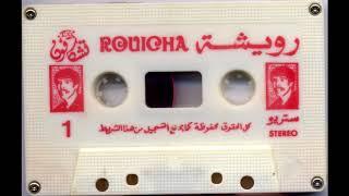 Rouicha رويشة  - Gulu l mimti tjini