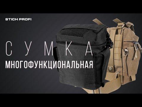 Применение сумки многофункциональной от Stich Profi