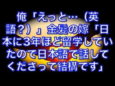 【馴れ初め物語】俺「えっと…(英語?)」金髪の嫁「日本に3年ほど留學していたので日本語で話して ...
