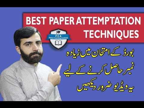 Best tips |Best way to Attempt Paper |Best Attemptation Techniques tips in urduپیپر کا آسان طریقہ