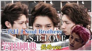 {新曲 J.S.B.LOV...