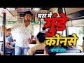 इस बस मैं गुंडे कोनसे    ALAJH PALJAH   Comedy Scene   Uttar Kumar   Kavita Joshi   2020   MD Music