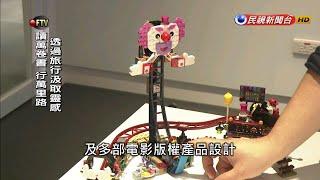 樂高總部唯一台籍設計師 鄭以謙推AR手遊-民視新聞