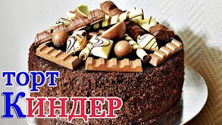 """Супер шоколадный торт """"КИНДЕР""""  - гости сметут моментально!"""