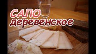 Сало деревенское солим дедовским способом  Вкусное, ароматное, нежное сало