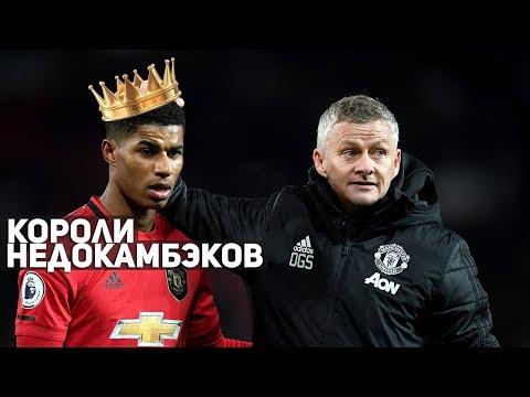 Манчестер Юнайтед 2:2 Астон Вилла | Короли НЕДОКАМБЭКОВ