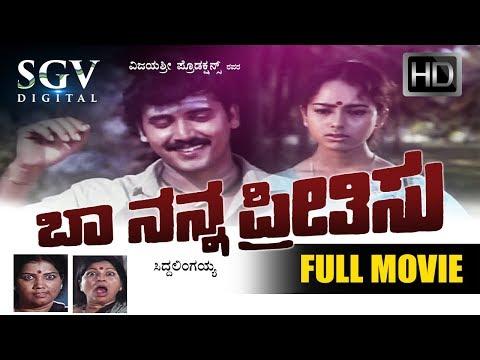 Shashikumar Kannada Hit Movies - Baa Nanna Preethisu Kannada Movie | Kannada Movies Full | Soundarya