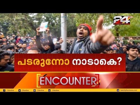പടരുന്നോ-നാടാകെ-?-|-encounter-|-24-news
