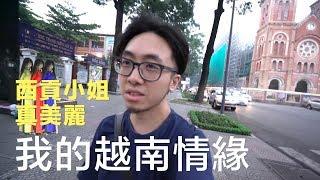 Han & Dotter剛回到台灣沒兩天就飛到越南工作了還欠很多影片回台之後會...