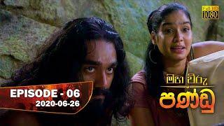 Maha Viru Pandu   Episode 06   2020-06-26 Thumbnail