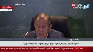 وزير الخارجية الروسي: موسكو تدعم جهود الرياض لتوحيد صفوف المعارضة السورية