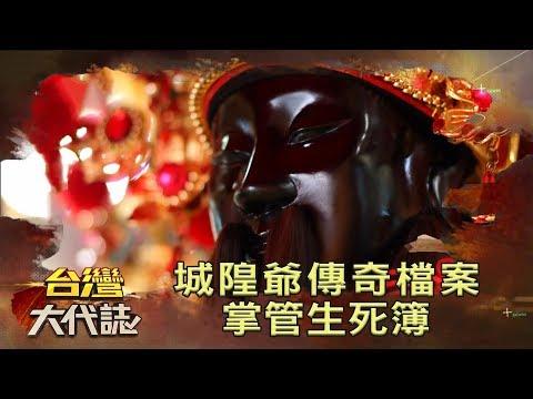 城隍爺傳奇檔案 掌管生死簿《台灣大代誌》20180819