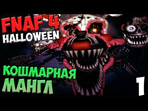 ПРОХОЖДЕНИЕ Five Nights At Freddy's 4 Halloween - КОШМАРНАЯ МАНГЛ - #1
