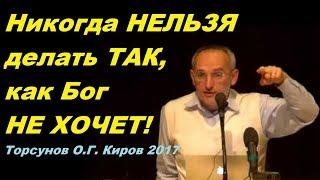 Никогда НЕЛЬЗЯ делать ТАК, как Бог НЕ ХОЧЕТ! ЗНАНИЯ от Торсунова О.Г.